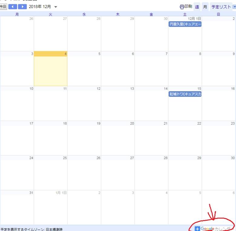 +Googleカレンダーをクリック