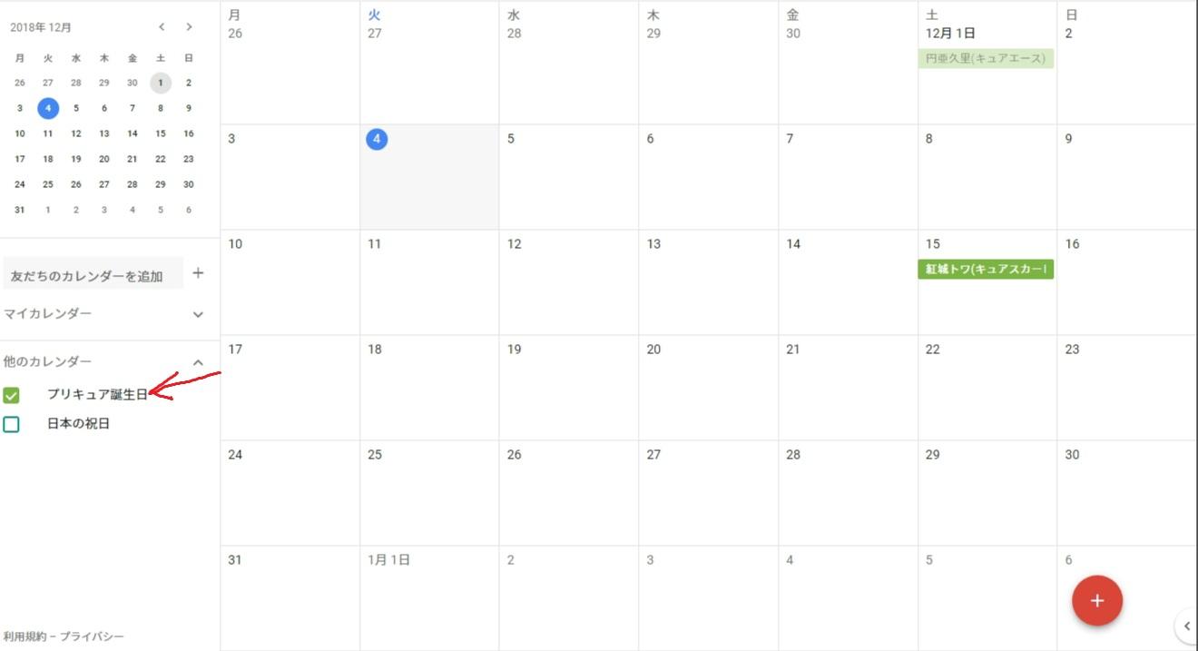 他のカレンダーに追加されている